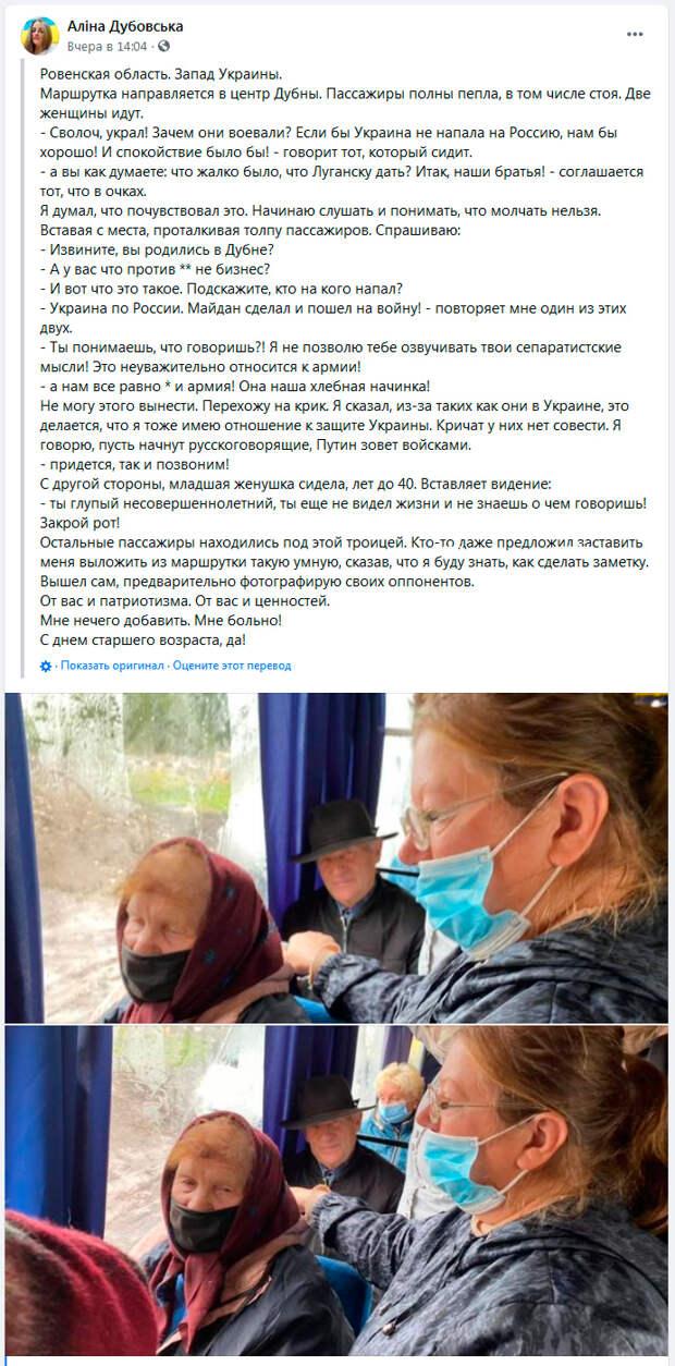 «Вот вам и патриотизм». Украинская националистка пришла в ужас от мнения украинского народа