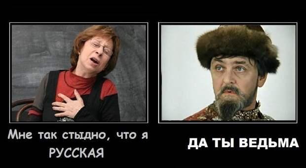 Стыдящимся русскости посвящается
