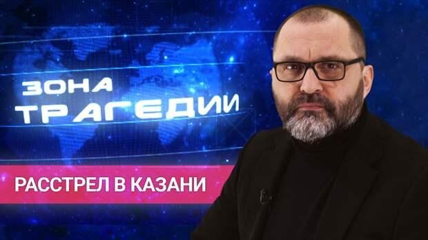 «Зона трагедии». Расстрел в Казани