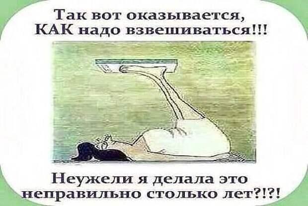 Возможно, это изображение (один или несколько человек, туфли на высоком каблуке и текст «так вот оказывается, как надо взвешиваться!!! неужели я делала это неправильно столько лет?!?!»)