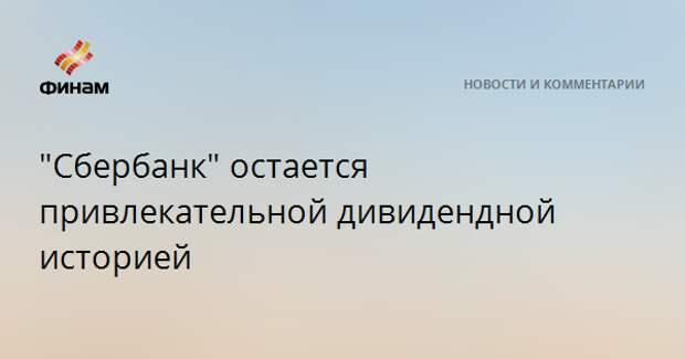 """""""Сбербанк"""" остается привлекательной дивидендной историей"""