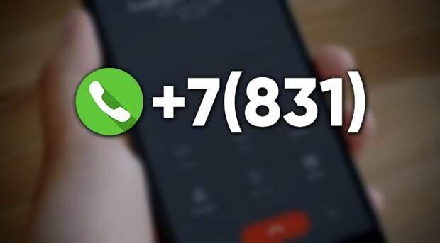 Мне стали названивать мошенники с номеров +7(831). Решил выяснить, что это за номера и зачем звонят