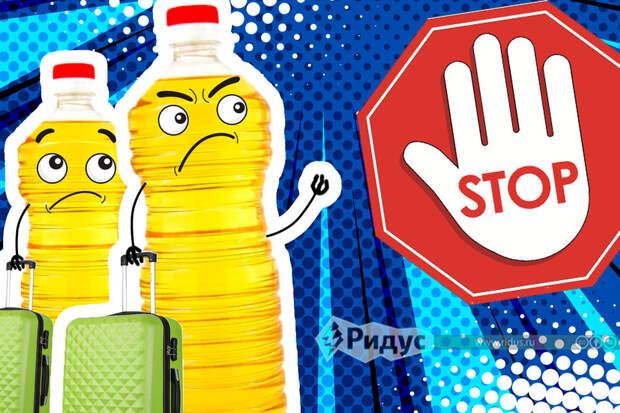 Запретное масло: надо ли делать российские продукты «невыездными»