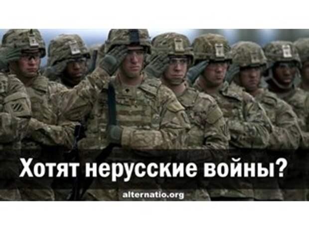 Хотят нерусские войны?