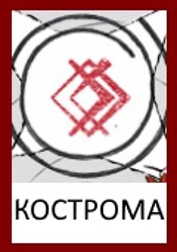 Славянские Боги: Знак Богини Костромы