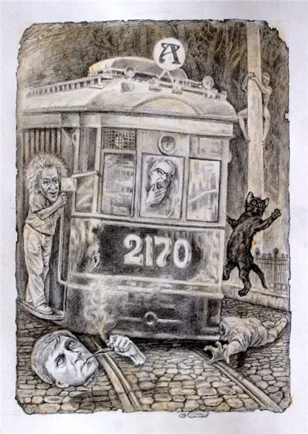Берегись трамвая!