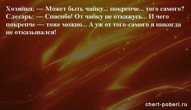 Самые смешные анекдоты ежедневная подборка chert-poberi-anekdoty-chert-poberi-anekdoty-36400521102020-18 картинка chert-poberi-anekdoty-36400521102020-18