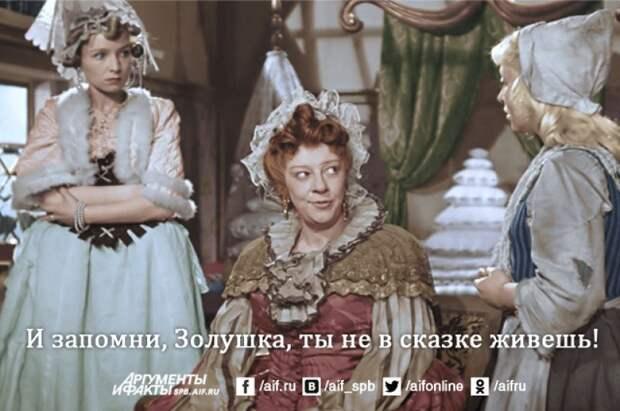 «Какое сказочное свинство!» 10 крылатых фраз из кинофильма «Золушка»