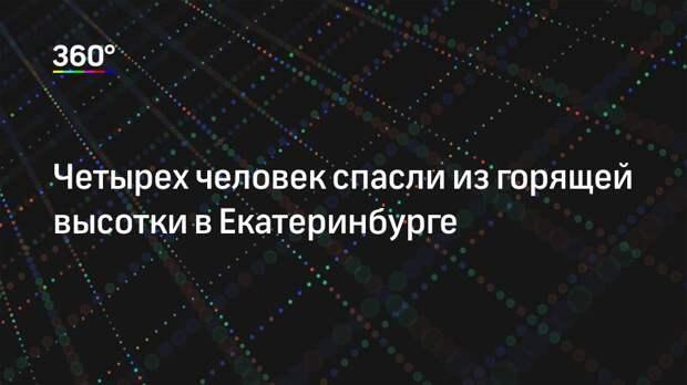 Четырех человек спасли из горящей высотки в Екатеринбурге