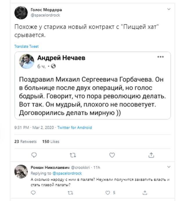 Горбачёв из больницы призвал к революции