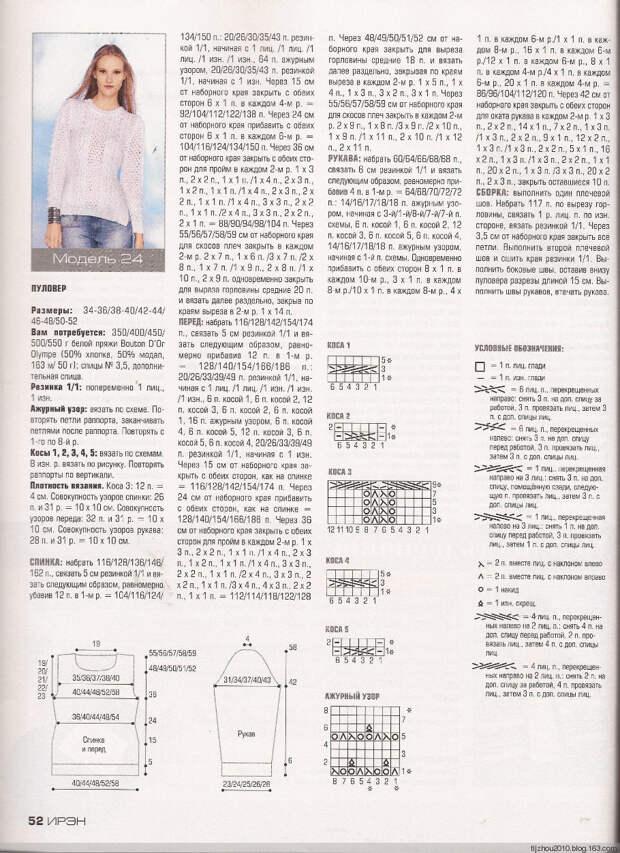 Ирэн №8 2014 - 紫苏 - 紫苏的博客