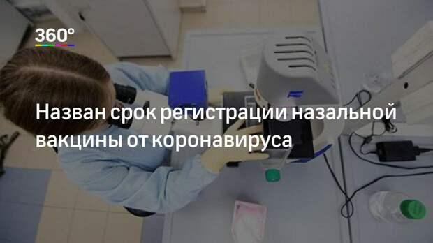 Назван срок регистрации назальной вакцины от коронавируса
