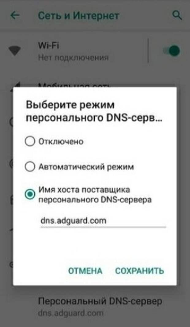 Блокировка ВСЕЙ рекламы в телефоне за 1 минуту