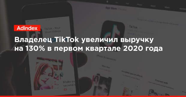 Владелец TikTok увеличил выручку на 130% в первом квартале 2020 года