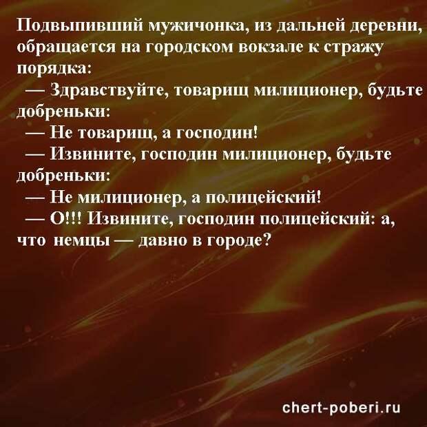 Самые смешные анекдоты ежедневная подборка chert-poberi-anekdoty-chert-poberi-anekdoty-42550230082020-17 картинка chert-poberi-anekdoty-42550230082020-17