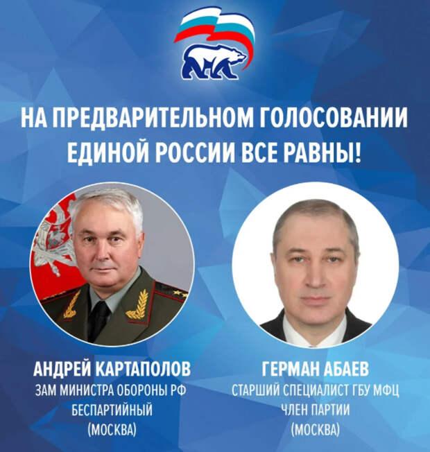 На предварительном голосовании Единой России все равны!