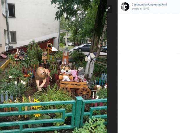 Фото дня: палисадник с игрушками в Савеловском