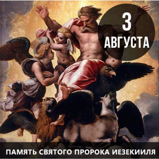 3 АВГУСТА – ПАМЯТЬ СВЯТОГО ПРОРОКА ИЕЗЕКИИЛЯ.