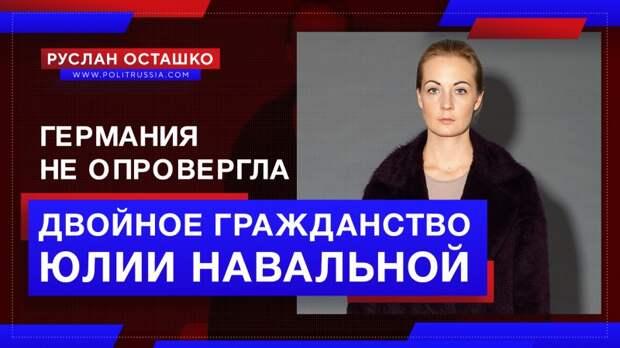 Новые доказательства немецкого гражданства Навальной