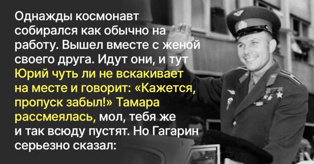 Космонавт Юрий Гагарин не земной человек, а небесный, он на дух не переносил вранья