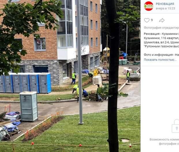 У новостройки на улице Шумилова постелили рулонный газон