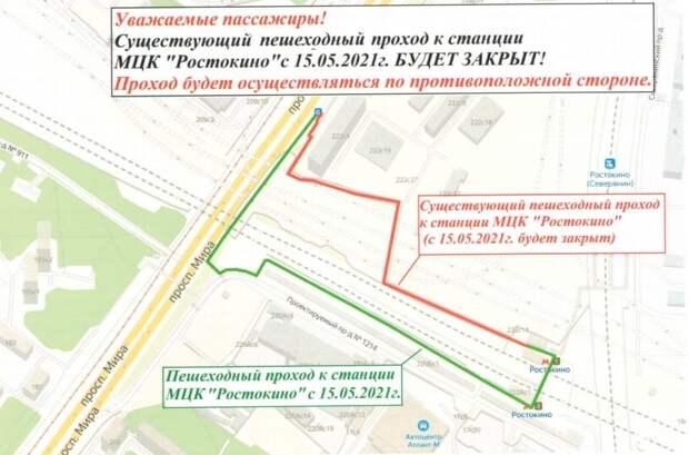 Привычный проход к станции МЦК «Ростокино» временно закроется