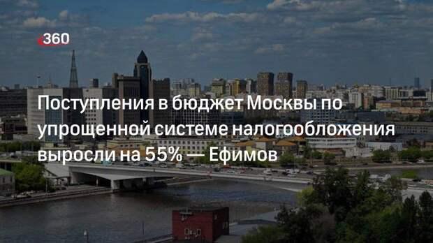 Поступления в бюджет Москвы по упрощенной системе налогообложения выросли на 55%— Ефимов