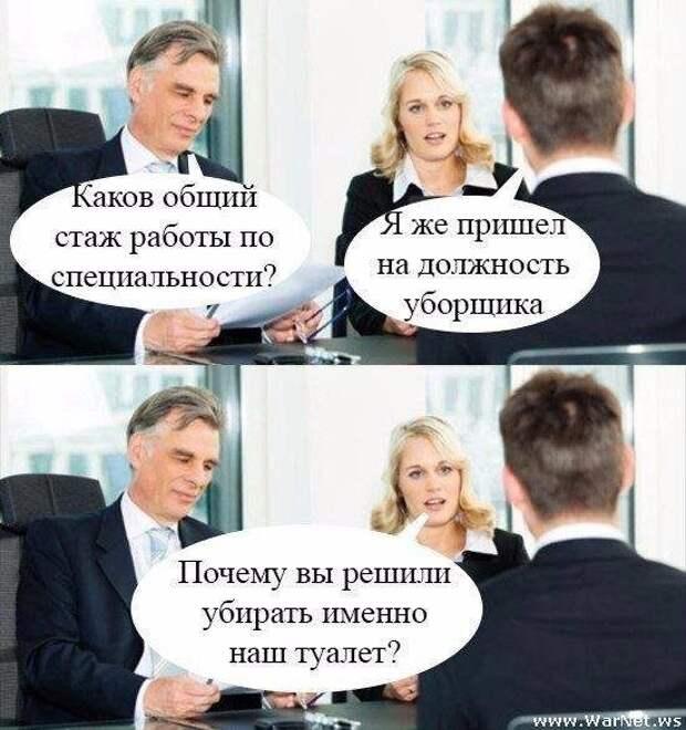 HR-ень или собеседование