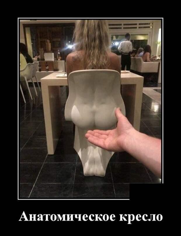 Демотиватор про женскую фигуру