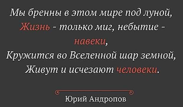 Интересные факты о Юрии Андропове