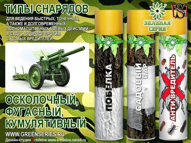 Аэрозольная побелка, аэрозольный садовый вар, анти-вредитель аэрозоль, зеленая серия