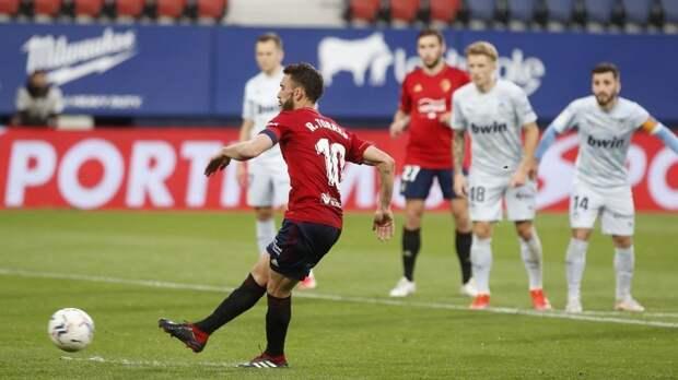 «Валенсия» с Черышевым проиграла «Осасуне» в матче Примеры