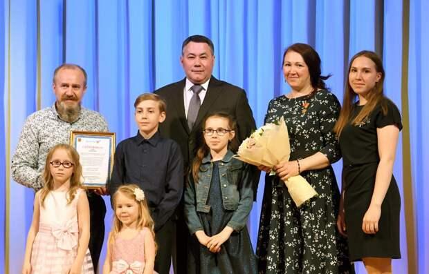 В Тверской области определили победителей регионального этапа всероссийского конкурса «Семья года»
