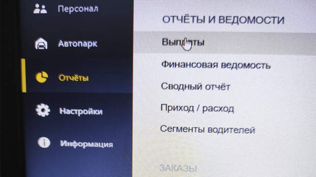 Баланс в Яндекс.Про - Проблемы и решение