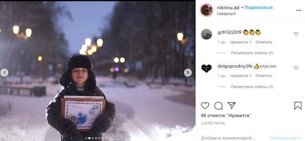 Мама из Северного превратила отправку письма Деду Морозу в фотосессию