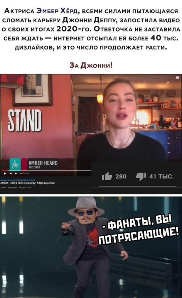 Эмбер Хёрд и ее новое видео