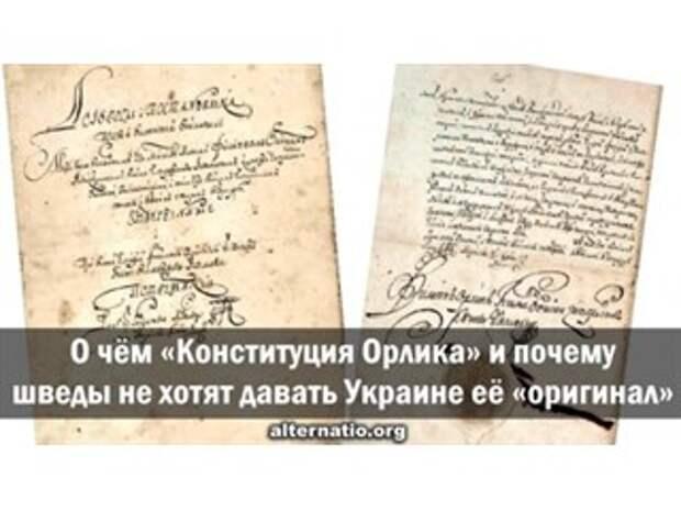 О чем «Конституция Орлика» и почему шведы не хотят давать Украине её «оригинал»