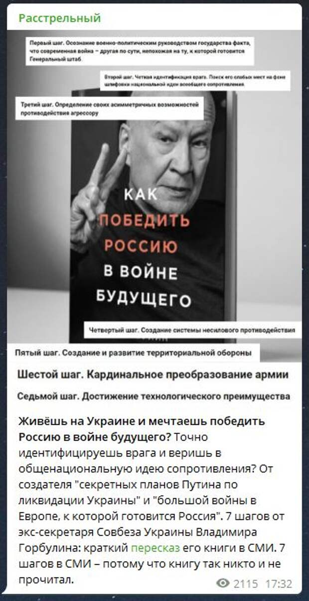 """Как победить Россию: Украине продают 7 шагов, обещая """"войну будущего"""""""