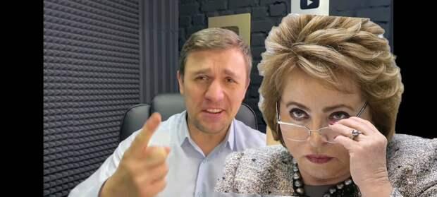Бондаренко о словах Матвиенко, назвавшей Абрамовича героем нашего времени