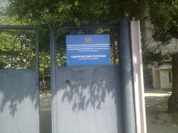 В Симферополе после анонимного звонка о «минировании» оцеплен колледж