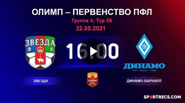 ОЛИМП – Первенство ПФЛ-2020/2021 Звезда vs Динамо-Барнаул 22.05.2021