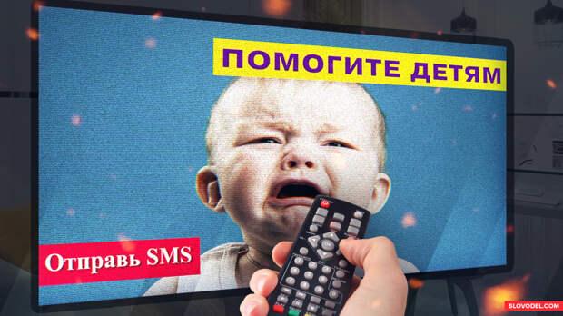 Россиянам рассказали, как проверить достоверность рекламы о сборе денег на лечение детей