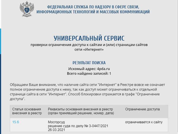 Роскомнадзор заблокировал сайт 4PDA
