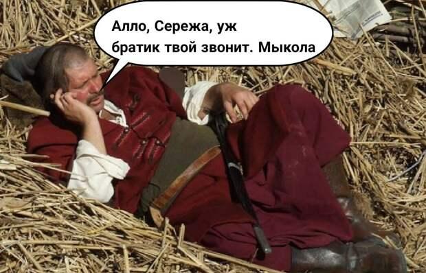 Алло, Серёжа. Телефонные звонки с Украины