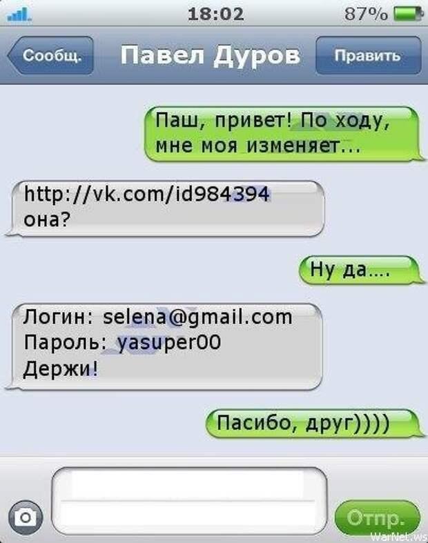 СМС переписка — самая веселая!