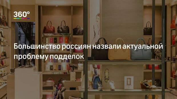 Большинство россиян назвали актуальной проблему подделок