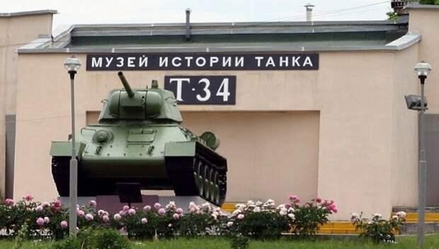Музей танка Т‑34 Мытищ возобновит прием посетителей с 16 июня