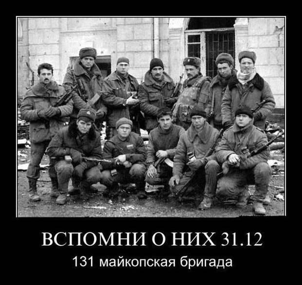 Вспомни о них...
