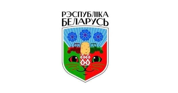 Студия Лебедева придумала новый герб Белоруссии. Лукашенко о таком только мечтал