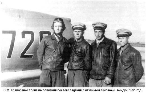 С.М.Крамаренко с наземным экипажем. 1951 год.